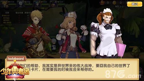 少年勇者团游戏截图1