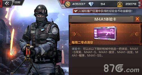 CF手游M4A1体验卡什么用 CF手游M4A1体验卡作用介绍