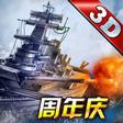 雷霆战舰3D
