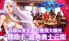 剑与魔法首届玩家见面会视频首曝 噢斯卡盛典勇士云集