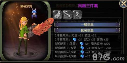龙之谷手游时装凤凰三件套属性介绍