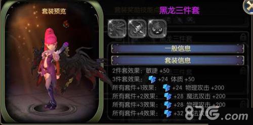 龙之谷手游法师黑龙时装三件套游戏截图