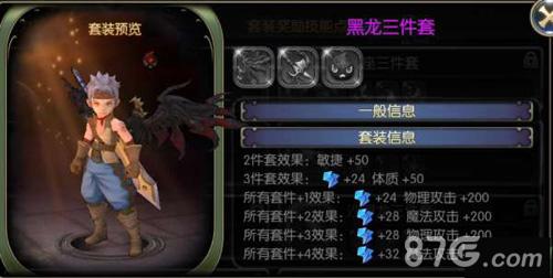 龙之谷手游战士黑龙时装三件套游戏截图