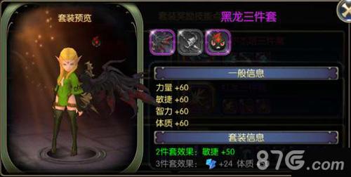 龙之谷手游弓箭手黑龙时装三件套游戏截图