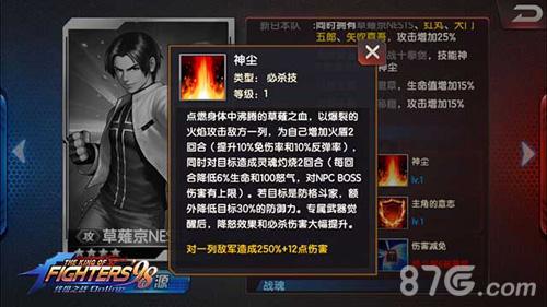 拳皇98终极之战ol竞技场强力格斗家