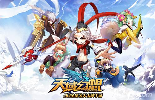 天域幻想7月19日终极测试 酷炫飞天战斗突破卡牌极限