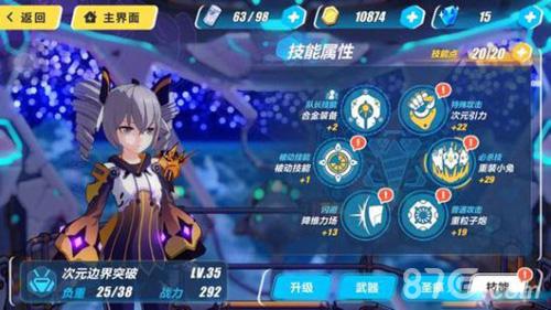 崩坏3rd全角色技能解析游戏截图01