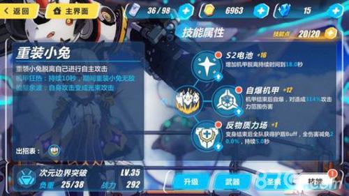 崩坏3rd全角色技能解析游戏截图02