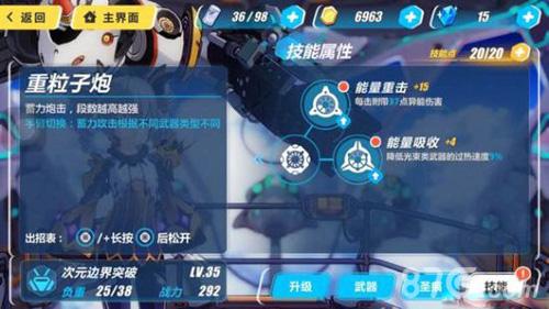 崩坏3rd全角色技能解析游戏截图03