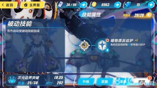崩坏3rd全角色技能解析游戏截图05