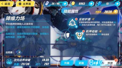 崩坏3rd全角色技能解析游戏截图06