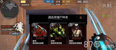 CF手游生化模式无限暴走BUG图四