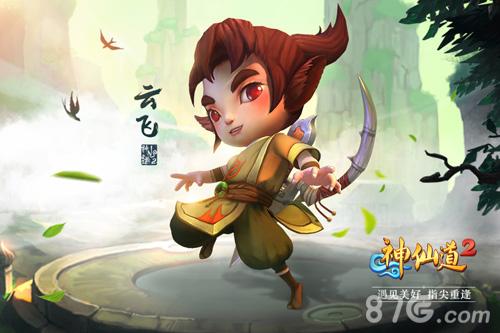 《神仙道2》手游云飞形象2