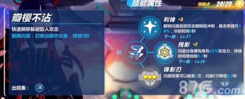 崩坏3rd影舞冲击游戏截图03