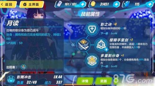 崩坏3rd影舞冲击游戏截图04