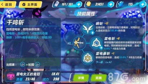 崩坏3rd雷电女王的鬼铠游戏截图03