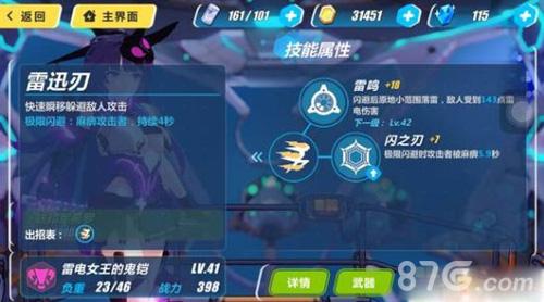 崩坏3rd雷电女王的鬼铠游戏截图05
