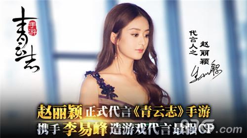 赵丽颖签名照以及q版t恤正通过《青云志》手游官方微信(qyzgame)独家图片