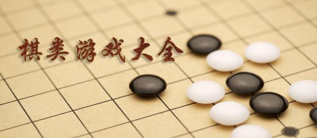 棋類游戲大全