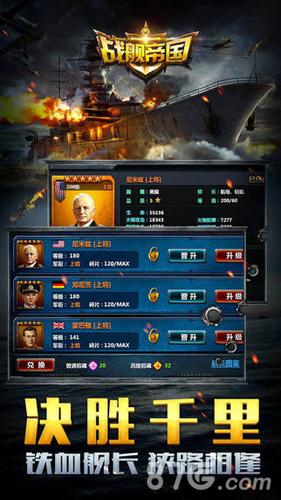 战舰帝国进阶礼包试玩截图1