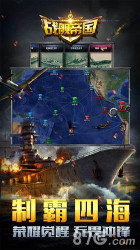 战舰帝国进阶礼包试玩截图2