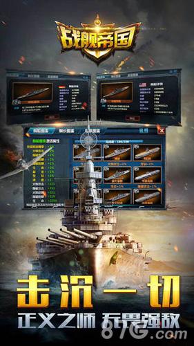 战舰帝国进阶礼包试玩截图3