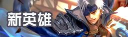 王者荣耀新英雄时间表 新英雄什么时候出