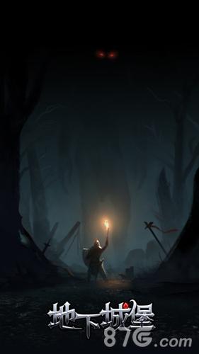 地下城堡截图1