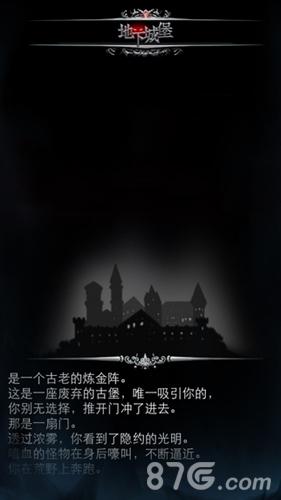 地下城堡截图2