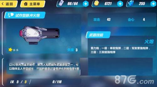 崩坏3rd试作型脉冲火炮