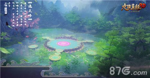 《九阴真经3D》新禁地通天峰