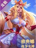 王者荣耀雅典娜战争女神