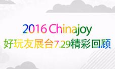 2016Chinajoy 好玩友展台7.29精彩回顾