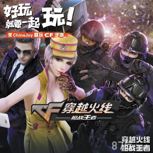 CF手游登陆ChinaJoy 多角度展现游戏魅力