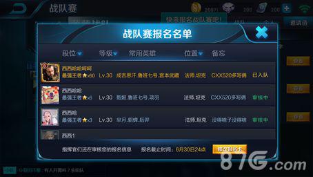 王者荣耀战队赛3