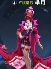 王者荣耀芈月红桃皇后