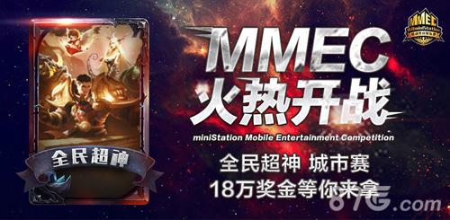全民超神MMEC城市赛