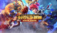 梦幻西游手游全民PK赛宣传视频 全民PK赛视频