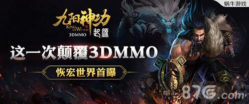 九阳神功起源只一次颠覆3DMMO
