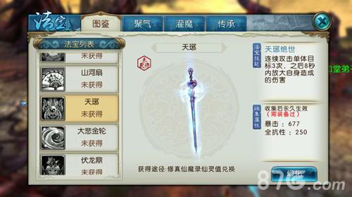 诛仙手游合欢法宝2