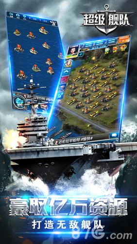 超级舰队截图4