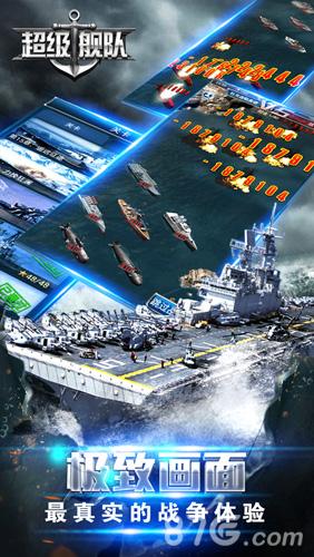 超级舰队截图2