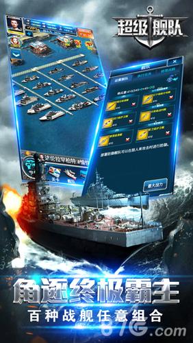 超级舰队截图5