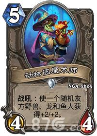 炉石传说动物园魔术师