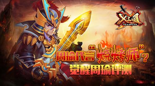 X三国游戏宣传图