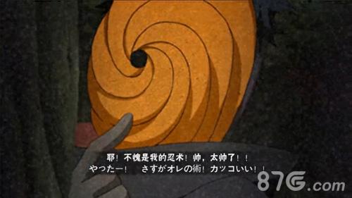 火影忍者手游阿飞视频 阿飞奥义视频