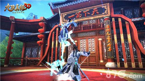 《九阴真经3D》里的江湖争斗