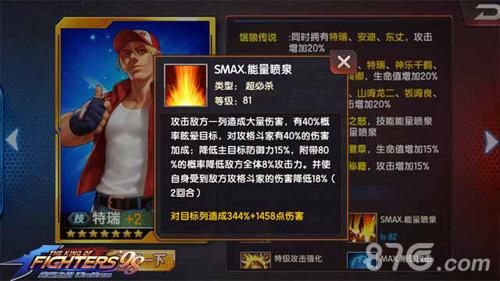 拳皇98终极之战ol降低防御格斗家2