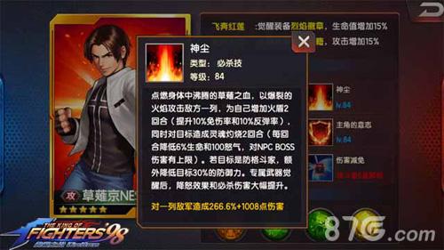 拳皇98终极之战ol降低防御格斗家3