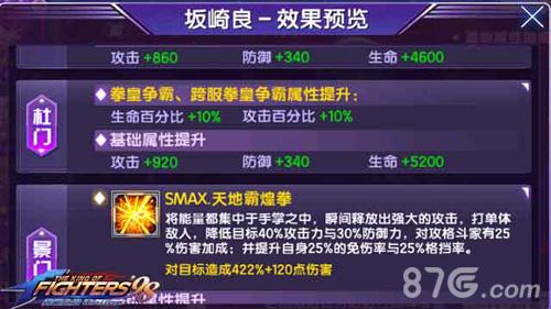 拳皇98终极之战ol降低防御格斗家4